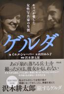Irme Schaber, Gerda Taro. Marburg 2013. 2. völlig neubearbeite Fassung. Japanische Ausgabe 2015 von Gerda Taro